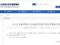 7月15日起北京新增284处电子眼(附具体位