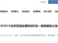 8月1日至8月13日北京世园会盆景国际竞赛