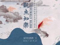 2019暑期故宫博物院藏金鱼题材文物展时