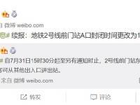 7月31日起北京地铁2号线前门站A口暂时