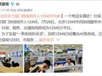 北京社保、税务、交通等多部门热线并入