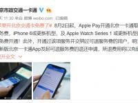 8月2日起苹果手机取消北京市政交通一卡