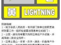 8月2日北京高挂暴雨雷电双预警 雷雨天气