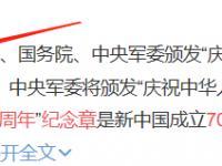 新中国成立70周年纪念章颁发对象、发放