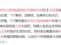 新中国成立70周年纪念章设计材质、主要