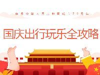2019北京动物园国庆游园活动门票预约指