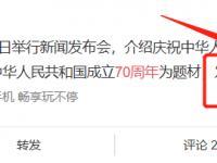 新中国70周年纪念邮票什么时候发行?