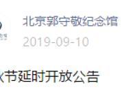 2019北京郭守敬纪念馆中秋节延时开放公