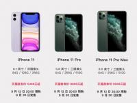 iphone11预售时间预售价格多少及购买地