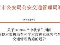 2019中秋节北京交通限行规定是怎样的?