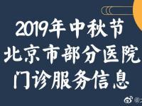 2019年中秋节放假期间北京市部分医院门