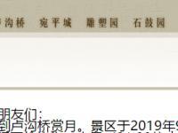 2019中秋节北京卢沟桥文化旅游区赏月公