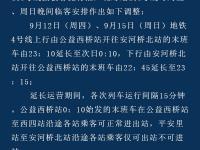 2019中秋节期间北京地铁4号线运营时间安