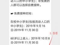 2019北京流感疫苗接种指南(时间+免费人