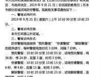 9月21日北京防空警报试鸣 你可能想知道