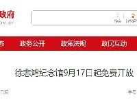 北京徐悲鸿纪念馆游玩攻略(门票+开放时