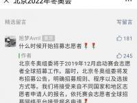 2022年北京冬奥会志愿者招募什么时候开