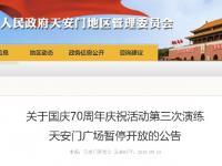 2019国庆70周年庆祝活动第三次演练天安