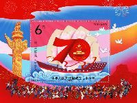 中华人民共和国成立七十周年纪念邮票发