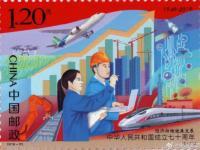 新中国成立70周年纪念邮票(发行时间+图