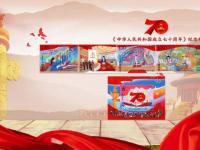 中华人民共和国成立70周年纪念邮票在哪