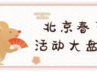 2020北京春节活动全攻略(庙会+灯会+冰