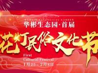 2020北京華彬生態園花燈民俗文化節時間