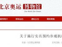 北京奥运博物馆施行实名预约参观机制公