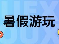 2021北京暑假游玩攻略(活動+好去處)
