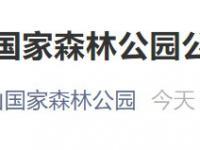 7月13日北京上方山國家森林公園閉園公告