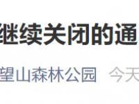 7月13日北京海淀百望山森林公園繼續關閉