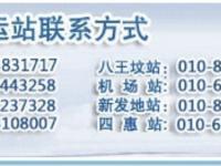 2020春运期间北京各大汽车客运站乘车指