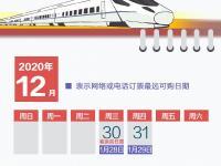 2021春运车票明起开售 重要抢票时间点一