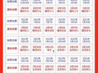 2021春节火车票什么时间开始预售?