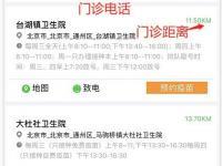 北京九價疫苗預約入口及預約平臺