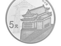 中国人民银行5元中国能工巧匠银质纪念币