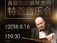 2018长春首届国际钢琴大师特邀音乐会(