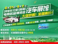 2018东北亚(跨境)电商名品博览会汽车展