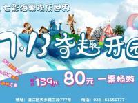 2019成都温江区七彩海巢欢乐世界开园(