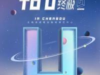 2019UNINE粉丝见面会成都站(时间