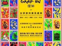2019成都全球游戏潮流盛典展(时间+地址