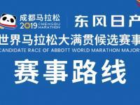 2019成都国际马拉松赛事路线介绍(全马