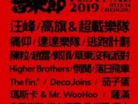 2019年7月成都有什么音乐节
