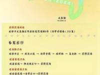 2019成都仙人掌音樂節在哪里?怎么去?