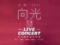 井朧2021向光生日限定演唱會成都站時間