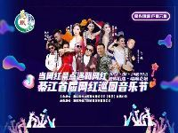 2018重庆綦江网红巡回音乐节时间、地点