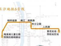 长沙地铁6号线最新消息(站点+线路图+开