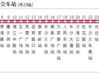 长沙地铁2号线沿线房价一览表