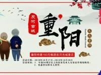 2018重阳节宁乡炭河古城活动有哪些?
