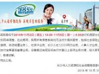 长沙人社业务暂停办理(11月2日18:00-11